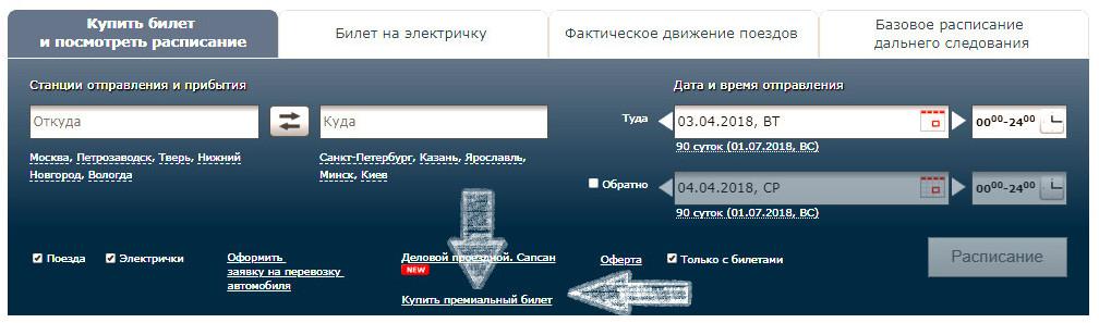 Как купить премиальный билет за бонусы РЖД