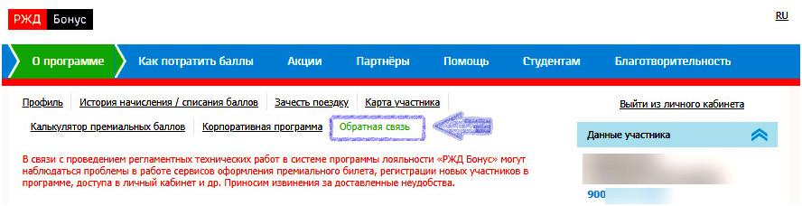 Как оформить премиальный билет РЖД на другое лицо