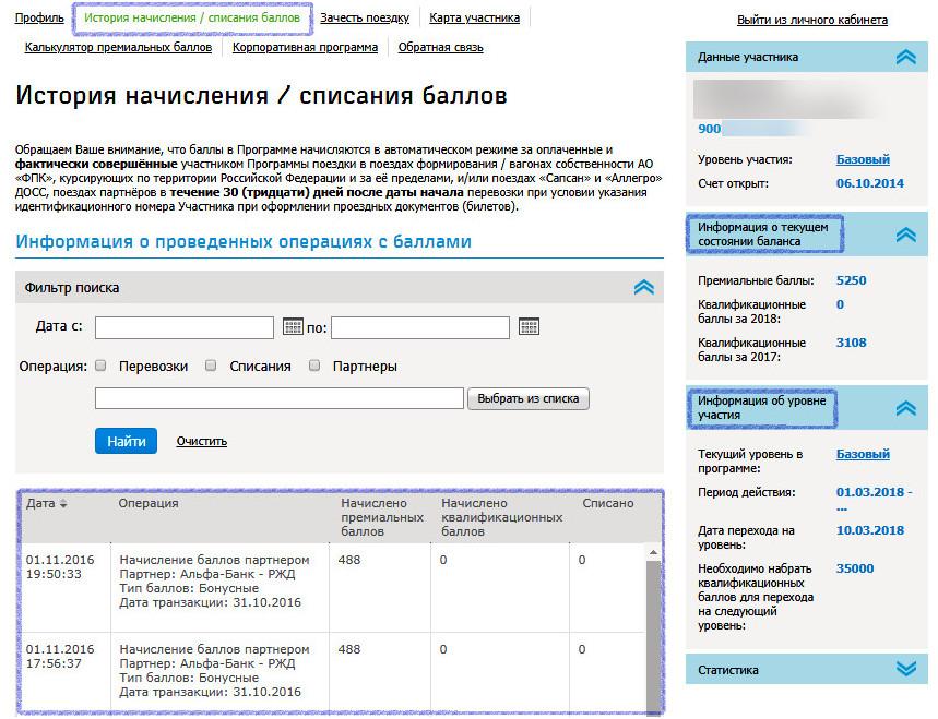 Навигация по Личному кабинету РЖД бонус