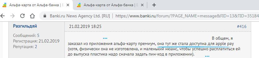 Отзывы по Альфа карте с преимуществами Альфа Банка