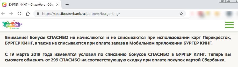 Правила оплаты заказа Бургер Кинг бонусами Спасибо через мобильное приложение