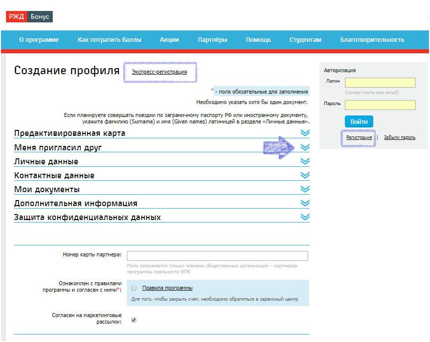 Регистрация в программе РЖД бонус