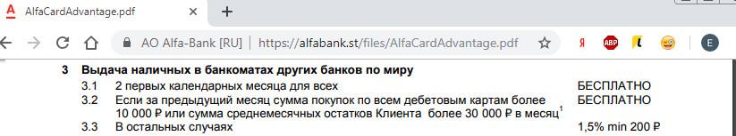 Снятие наличных через банкоматы сторонних банков с Альфа карты Альфа Банка