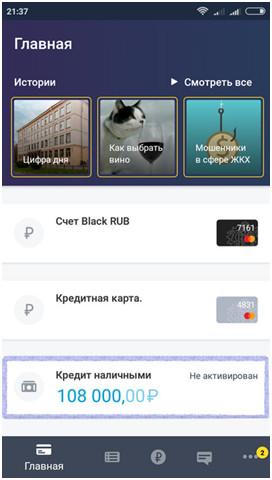 онлайн заявку на кредитную карту