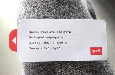 Как купить премиальный билет РЖД за бонусы