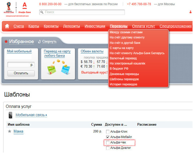 Как оплатить мобильный через Альфа Банк с помощью шаблона