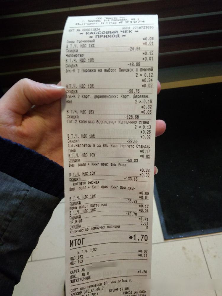 Как оплатить в Бургер Кинге бонусами спасибо Сбербанк