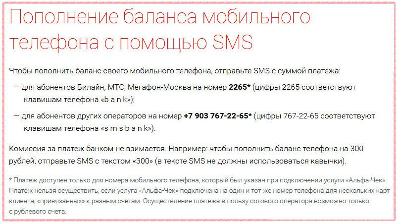 Как пополнить сотовый через СМС в Альфа Банке