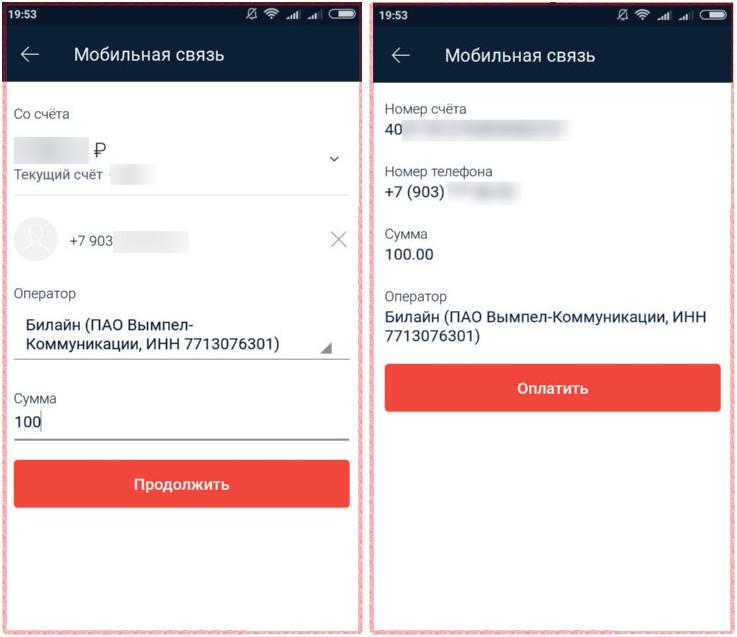 Как заплатить за мобильный через Альфа Банк шаг 2