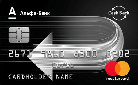 Лучшая карта с кэшбэком Альфа Банка