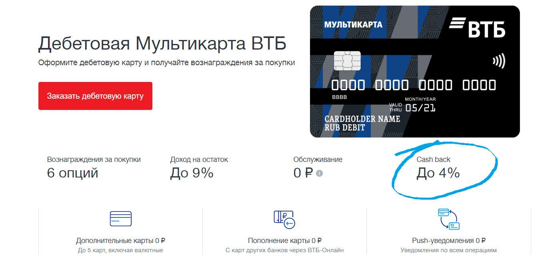 Лучшая карта с кэшбэком ВТБ Мультикарта новые условия 2019