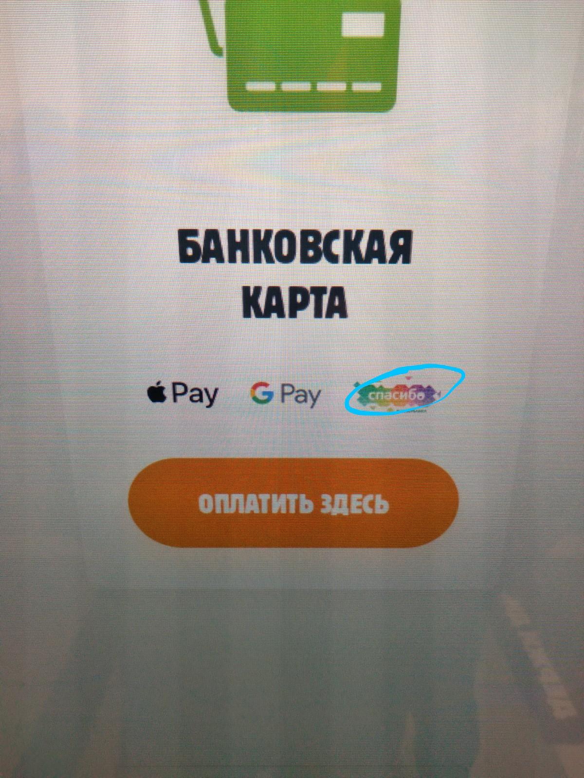 Оплата заказа Бургер Кинг бонусами Спасибо через терминал