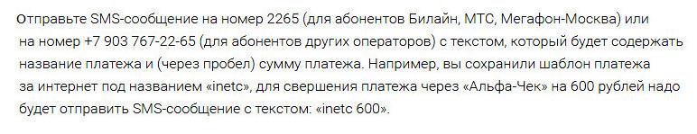 Порядок оплаты мобльной связи по СМС через Альфа Банк