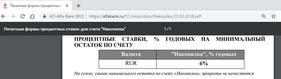 Условия и процент Накопилки в Альфа Банке