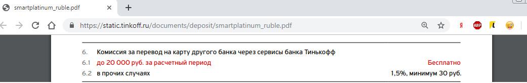 Бесплатный межбанк Тинькофф Блэк