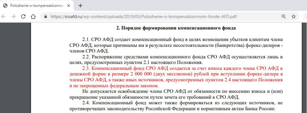 Компенсационные выплаты клиентам ВТБ Форекс из фонда