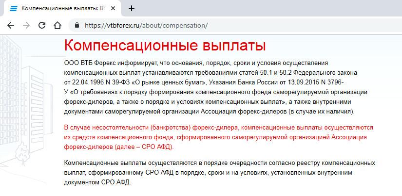 Компенсационные выплаты клиентам ВТБ Форекс