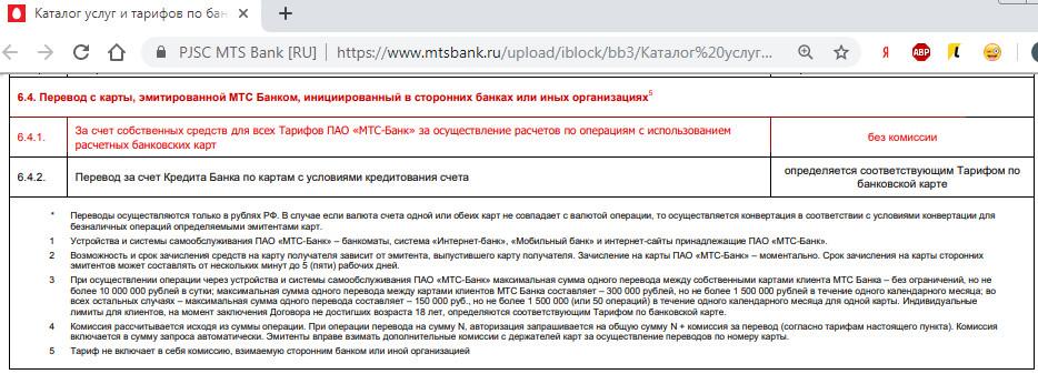 Лимиты на снятие наличных и стягивание с карт МТС банка без комиссии