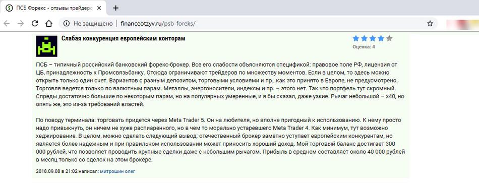 Отзывы о форекс дилерах с лицензией ЦБ РФ