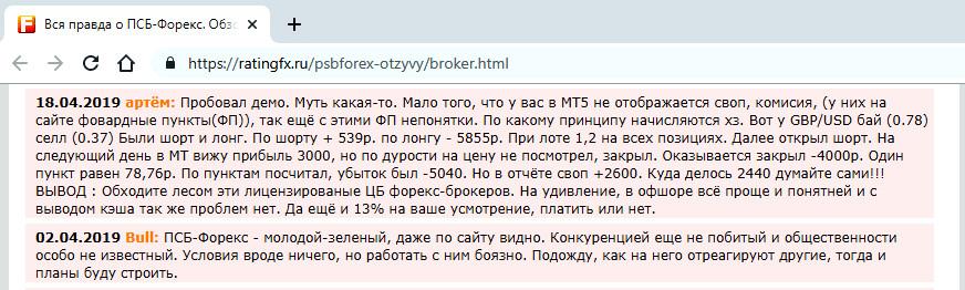 Отзывы о форекс брокерах с лицензией ЦБ