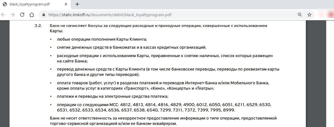 Программа лояльности Тинькофф Блэк МСС коды
