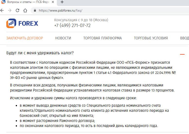 Уплата НДФЛ с форекс ПСБ