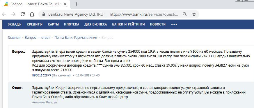 Отзывы клиентов о подводных камнях по кредитам Почта Банка