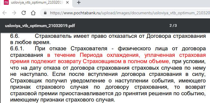 Подводные камни по кредиту наличными Почта Банка, страхование