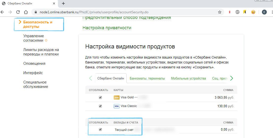 Как сделать вклад в СБ онлайн видимым инструкция