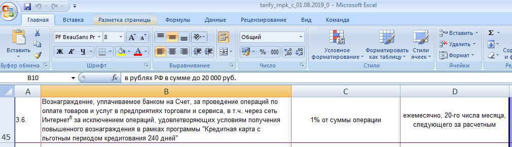 Кэшбэк 1 процент по кредитке УБРиР
