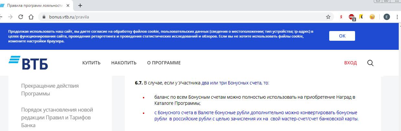 Кэшбэк на АЗС по картам ВТБ в рублях