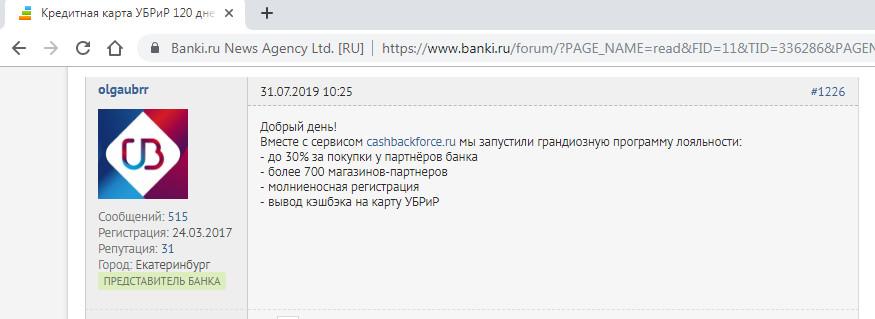 Новая программа лояльности УБРиР
