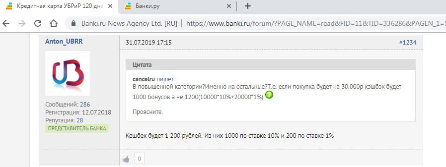 Пояснения по кешбэку УБРиР