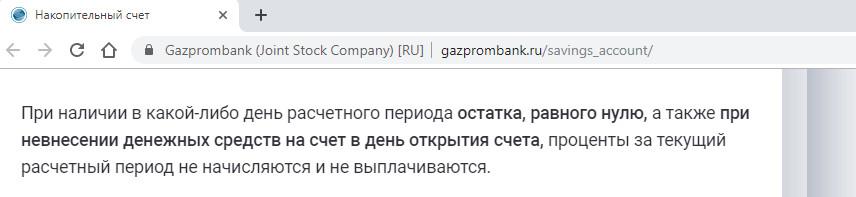 Проценты по накопительному счету Умной карты Газпромбанка