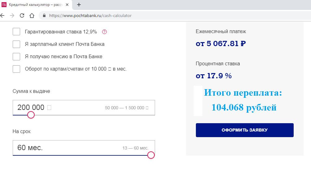 Почта банк онлайн процентная ставка