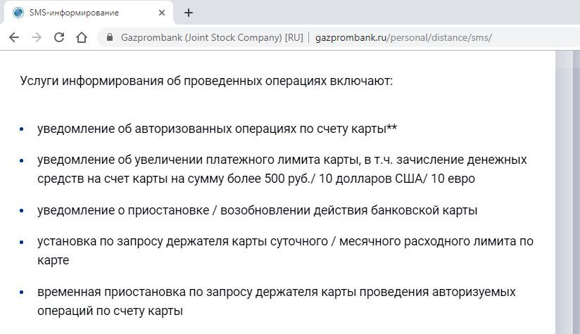 СМС информирование по Умной карте Газпромбанка