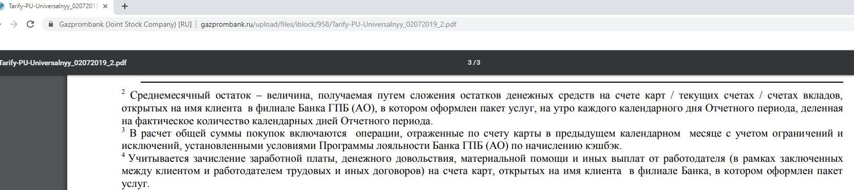 Условия бесплатного обслуживания Умной карты Газпромбанка