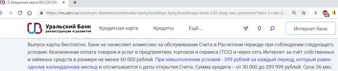 Условия бесплатного обслуживания кредитной карты УБРиР 240 дней без процентов