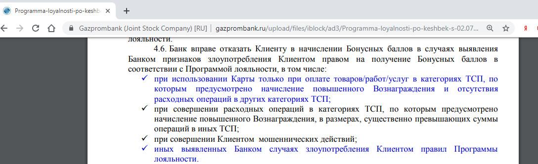 Условия начисления кэшбэка на заправках по картам Газпромбанка