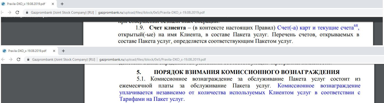 Условия обслуживания Умной карты в пакете Универсальный Газпромбанка