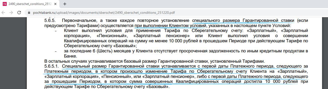 Условия специальной и базовой гарантированной ставки Почта Банка