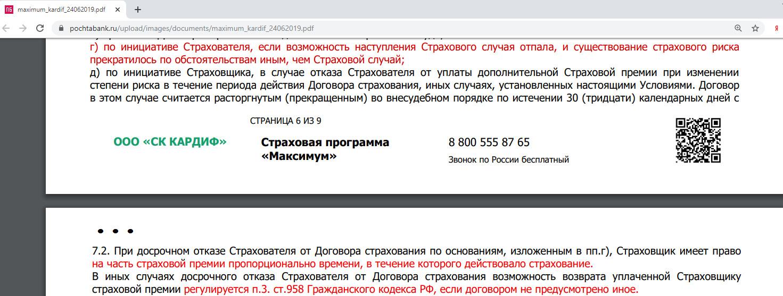 Условия возврата страховки по кредиту Почта Банка Кардиф