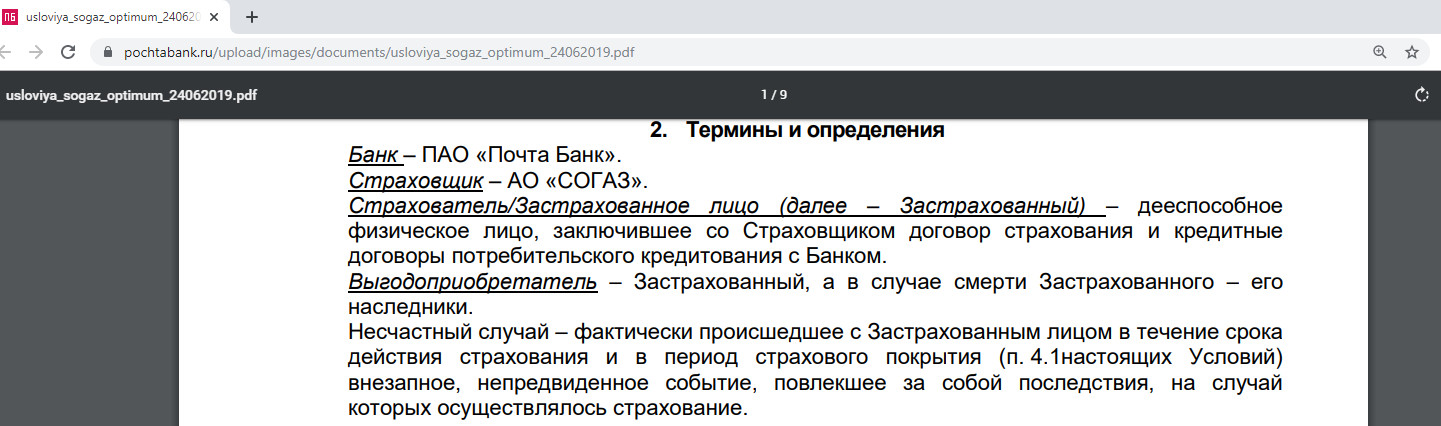 Возврта страховки по кредиту Почта Банка Оптимум Согаз