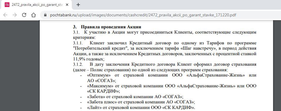 Условия подключения Гарантированной ставки Почта Банка
